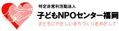 特定非営利活動法人 子どもNPOセンター福岡